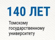 140 лет Томскому государственному университету